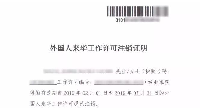 China visa cancellation.png